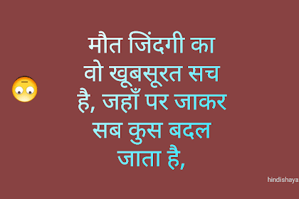 Life Quotes images in Hindi- Top 10 Whatsapp STATUS