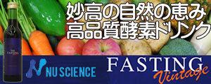 ファーストプランリニューアル酵素ドリンク