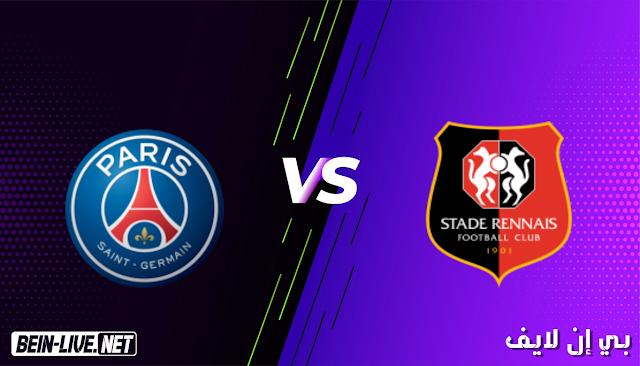 مشاهدة مباراة باريس سان جيرمان ورين بث مباشر اليوم بتاريخ 09-05-2021 في الدوري الفرنسي