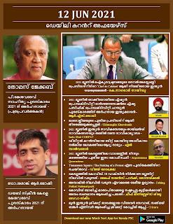 Daily Malayalam Current Affairs 12 Jun 2021
