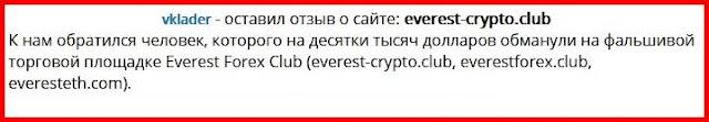 everest-crypto.club отзывы о сайте