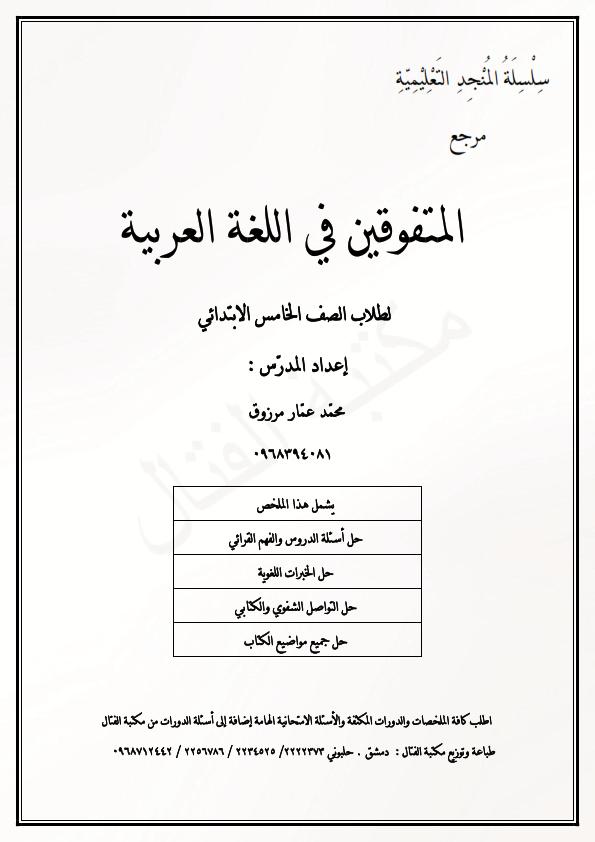 حل اسئلة كتاب اللغة العربية,للصف الخامس,الفصل الاول 2019-2020