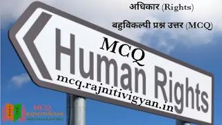 [MCQ] अधिकार (Righs) - एक राजनीतिक संकल्पना