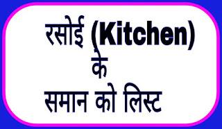 Maths329 ह द म स चन रस ई Kitchen क सम न क ल स ट English And Hindi