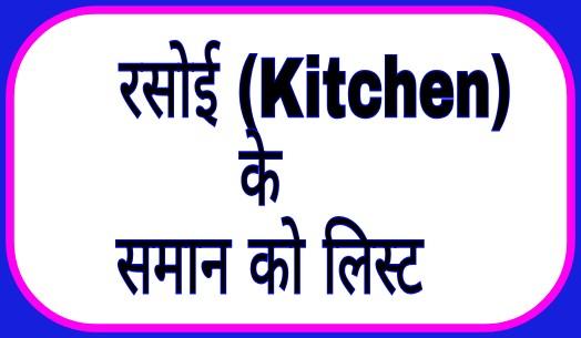 रसोई (Kitchen) के समान को लिस्ट (English and Hindi)