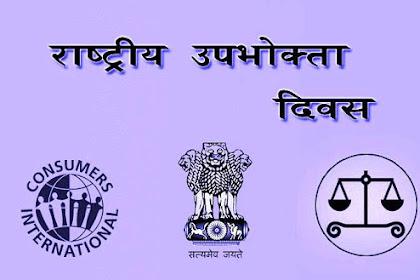 राष्ट्रीय उपभोक्ता कानून और उपभोक्ता अधिकार दिवस 2020