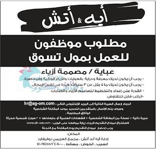 وظائف-شاغرة-في-محل-ايه-اند-اتش-العريمي-بوليفارد-في-سلطنة-عمان