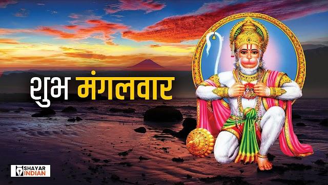 शुभ मंगलवार -हनुमान जी स्टेट्स | Shubh Mangalwar Shubh Prabhat Status Suvichar Anmol Vachan