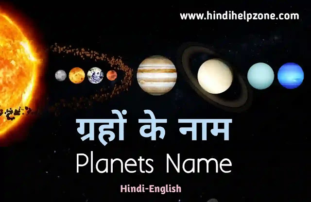 All Planets Name List in Hindi and English - ग्रहों के नाम