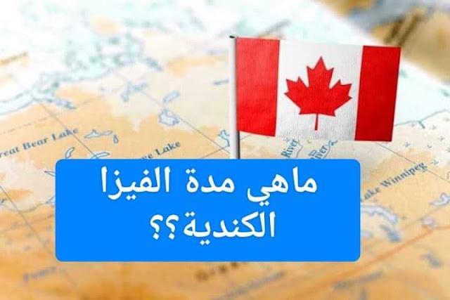 تأشيرة كندا السياحية
