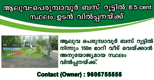 Sale Residential Land in Perumbavoor