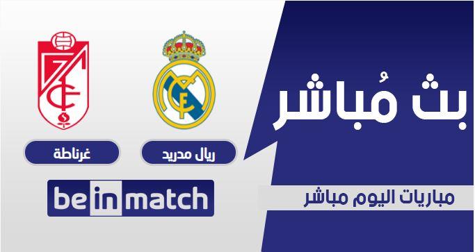 مقابلة ريال مدريد وغرناطة اليوم