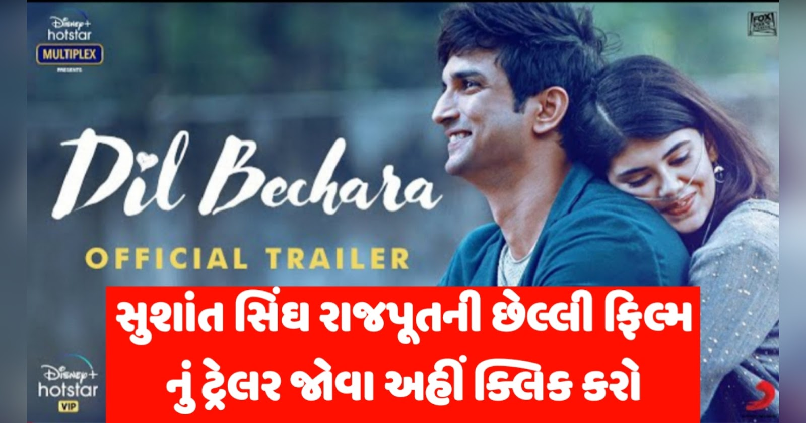 'Dil Bechara' Sushant Singh Rajput Last Movie Trailer Out