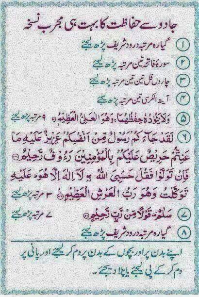 Jado Ke Lie Wazifa Urdu Islamic Website Urdu Islamic