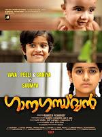 ganagandharvan character poster saniya babu www.mallurelease.com