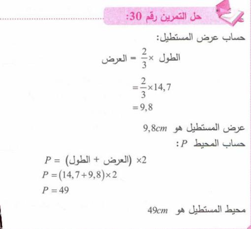 حل تمرين 30 صفحة 176 رياضيات للسنة الأولى متوسط الجيل الثاني
