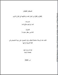 تحميل الصيغتان الفعليتان (أفعل) و (فعل) من الجذر نفسه ودلالتهما في القرآن الكريم - رسالة ماجستير pdf