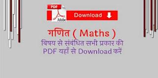 Maths PDF Notes
