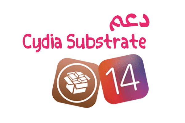 https://www.arbandr.com/2020/07/cydia-substrate-v097105-ios-14.html