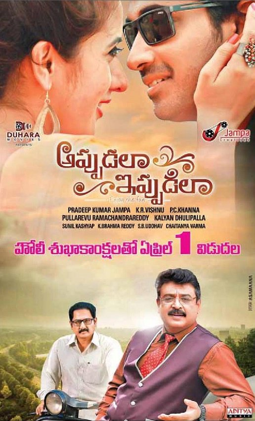 Appudu Ala Ippudu Ila (2018) Hindi Dubbed HDRip x264 AAC 900MB MKV