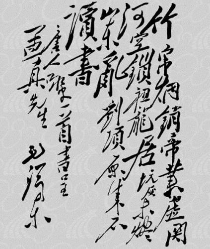thủ bút của mao trạch đông viết bài thơ Hố Đốt Sách