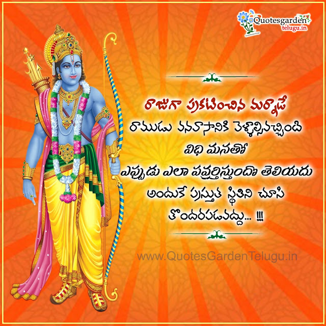 lessons learned from Ramayana