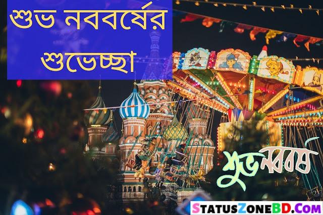 Shuvo Noboborsho SMS 1428, Shuvo noboborsho 1428 sms bangla, Shuvo Noboborsho sms, শুভ নববর্ষ, Pohela Boishakh SMS, shuvo noboborsho, shuvo noboborsho 2021, suvo noboborsho sms, Bangla bochorer sms, new Shuvo noboborsho sms, শুভ নববর্ষের শুভেচ্ছা, শুভ নববর্ষের এসএমএস, shuvo noboborsho bangla, shuvo noboborsho bangla sms 2021, shuvo noboborsho in bangla font, shuvo noboborsho quotes, shuvo noboborsho status