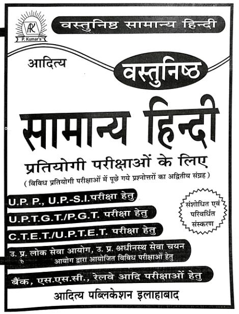 आदित्य वस्तुनिष्ठ सामान्य हिंदी पीडीएफ पुस्तक : प्रतियोगी परीक्षा के लिए | Aditya Vastunisth Samanya Hindi PDF Free Download For  All Competitive Exam
