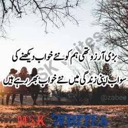 Intezar Poetry In Urdu