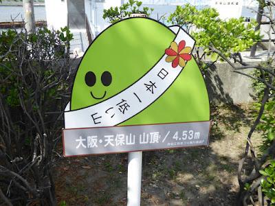 日本一低い山として有名な『天保山』