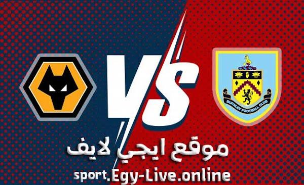 مشاهدة مباراة بيرنلي ولفرهامبتون بث مباشر ايجي لايف اليوم 21-12-2020 في الدوري الانجليزي