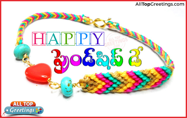 Friendship-Day-Best-Telugu-Quotes-Messages