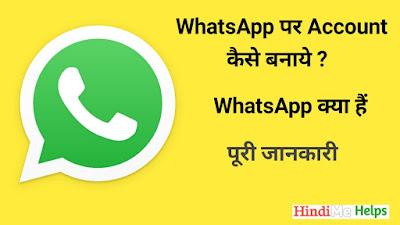 WhatsApp par I'd kaise banaye