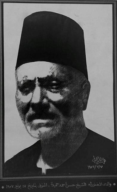 الشيخ حسن أحمد حميدة