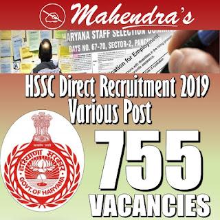 HSSC Direct Recruitment 2019 | Various Posts | 755 Vacancies