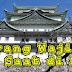 Destinasi yang Wajib Dikunjungi Saat di Nagoya