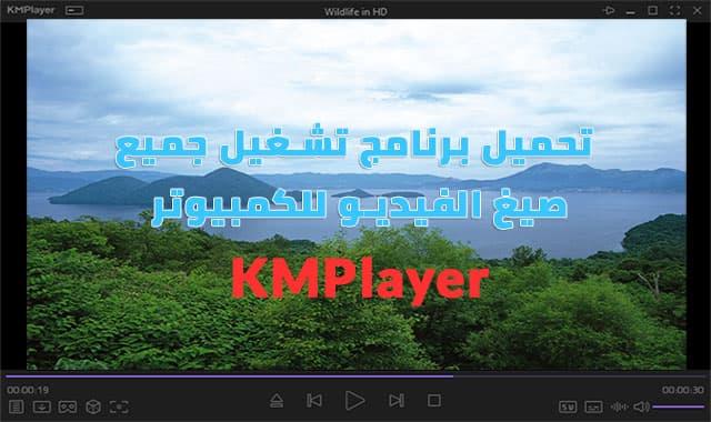 برنامج تشغيل جميع صيغ الفيديو للكمبيوتر والموبايل مجانا 2021 KMPlayer