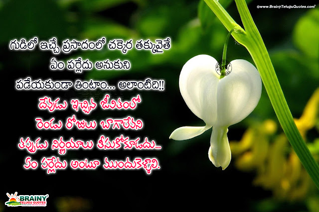 telugu quotes, inspirational quotes in telugu, famous words on life in telugu