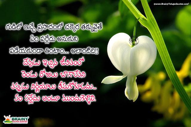 Nice Words On Life In Telugu Telugu Motivational Attitude Quotes