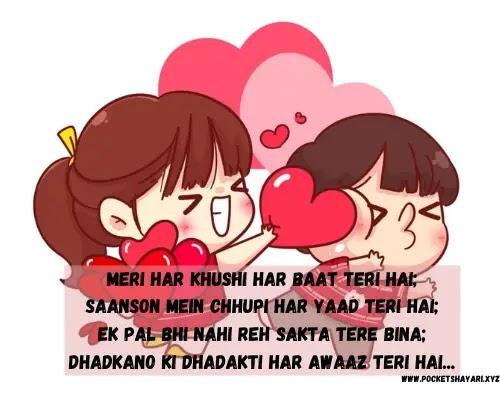 Cute love Shayari