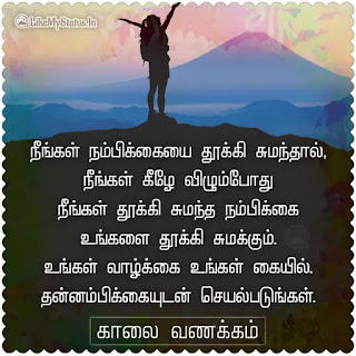 Motivational good morning quote in tamil