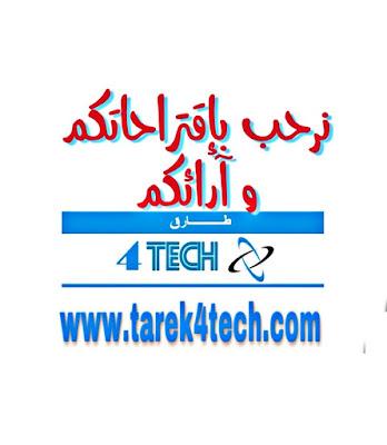موقع طارق فورتاك Tarek4tech اقتراحاتكم وارائكم  Tarek4tech  طارق فورتاك