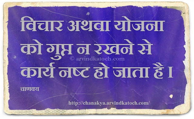 plan, idea, secret, work, destroyed, Chanakya, Hindi, Quote, Thought