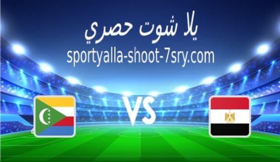 مشاهدة مباراة مصر وجزر القمر بث مباشر اليوم 29-3-2021 تصفيات أمم أفريقيا