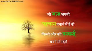 TOP-90 Good Morning  positive thoughts   Success Good Morning Quotes Hindi