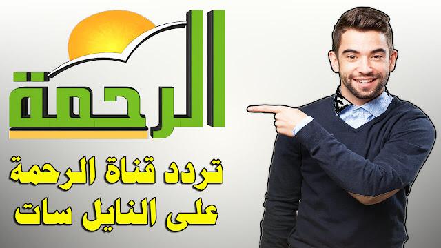 تردد قناة الرحمة الدينية الجديد al rahmma tv على النايل سات 2018