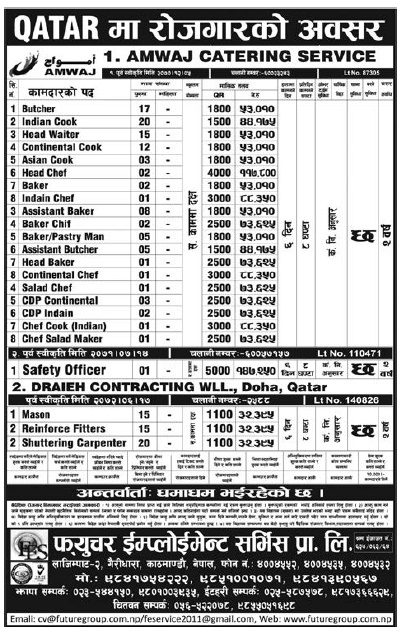 Jobs in Qatar for Nepali, Salary Rs 1,17,800