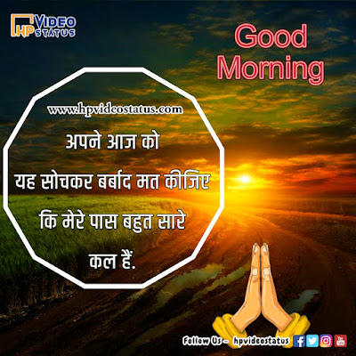 Find Hear Best New Good Morning With Images For Status. Hp Video Status Provide You More Good Morning Messages For Visit Website.