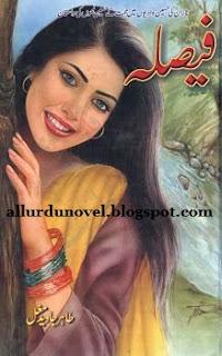 Read Online Urdu Novel Faisla By Tahir Javed Mughal