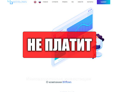 Скриншоты выплат с хайпа bitflows.cc